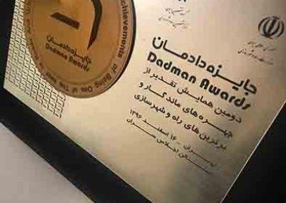 dadman-award